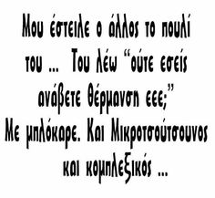 Funny Status Quotes, Funny Greek Quotes, Funny Statuses, Stupid Funny Memes, True Words, Erotic, Jokes, Inspirational Quotes, Lol