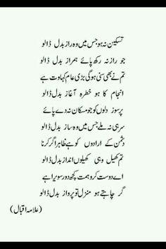 Maybe this isn't iqbal's poetry. Iqbal Poetry In Urdu, Poetry Quotes In Urdu, Best Urdu Poetry Images, Urdu Poetry Romantic, Love Poetry Urdu, Words Quotes, Quotations, Qoutes, Sayings