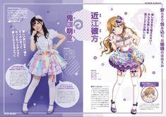 Anime Girl Drawings, Kubota, Beautiful Anime Girl, Beautiful Children, Vocaloid, All Star, Actors & Actresses, Idol, Poses