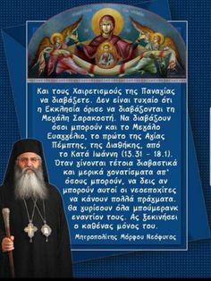 ΤΡΕΛΟ-ΓΙΑΝΝΗΣ: Orthodox Christianity, Kai, Sayings, Movie Posters, Greece, Greece Country, Lyrics, Film Poster, Billboard
