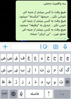 Sad Texts, Gym Workout For Beginners, Love Text, Winter Coats Women, Poems, Romance, Writing, Persian, Quotes