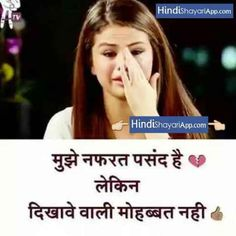 Love Shayari in English Romantic Shayari In Hindi, Hindi Shayari Love, Love Shayari In English, English Quotes, Shayari Photo, Shayari Image, Hd Quotes, Best Quotes, Qoutes