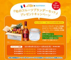 Suntory and Le Parfait promotion!