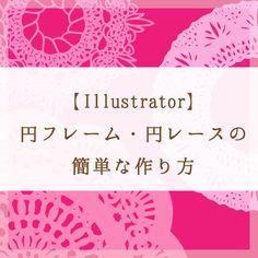 【Illustrator】円形レース・フレームの簡単な描き方(アピアランス)