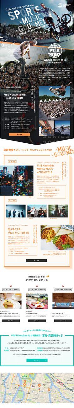 西日本旅客鉄道株式会社様の「「FISE WORLD SERIES HIROSHIMA 2018」」のランディングページ(LP)かわいい系 スポーツ #LP #ランディングページ #ランペ #「FISE WORLD SERIES HIROSHIMA 2018」