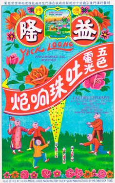 vintage-Chinese-firecrackers-Michael-McHenry-12