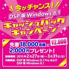 [拡大画像] 「DSP版Windows 8.1キャッシュバックキャンペーン」を明日から開催 - GAME Watch