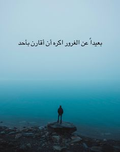 Arabic Quotes, Islam, Relationship, Movie Posters, Movies, Films, Film Poster, Quotes In Arabic, Cinema