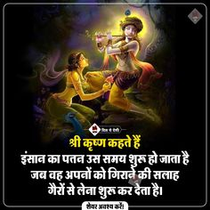 Interesting facts about General Knowledge are very useful for general information. Krishna Quotes In Hindi, Hindu Quotes, Radha Krishna Love Quotes, Indian Quotes, Krishna Krishna, Krishna Images, Lord Krishna, Hindi Quotes Images, Hindi Quotes On Life