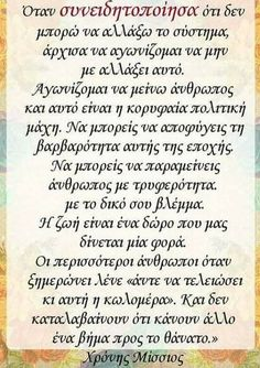 Greek Quotes, Self Improvement, Philosophy, Create Yourself, Wisdom, Thoughts, Feelings, Words, Life
