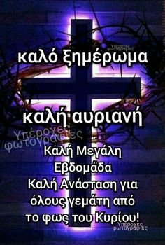 Good Night, Good Morning, Orthodox Easter, Diy And Crafts, Calm, Quotes, Decor, Nighty Night, Buen Dia