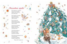 Иллюстрация из книги «Новогодняя книга»