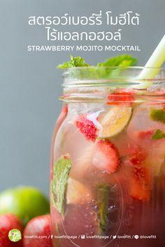 สตรอว์เบอร์รี โมฮีโต้ ม็อกเทล เครื่องดื่มสดชื่น ไร้แอลกอฮอล์ Healthy Quotes, Healthy Menu, Waist Workout, Mojito, Diet Recipes, Food And Drink, Wellness, Vegetables, Live