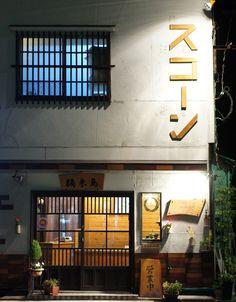 Scone Biscuit Shop in Fukuoka, Japan Japanese Restaurant Interior, Cafe Interior, Japan Architecture, Interior Architecture, Store Signage, Shop Buildings, Small Restaurants, Japanese House, Modern Room