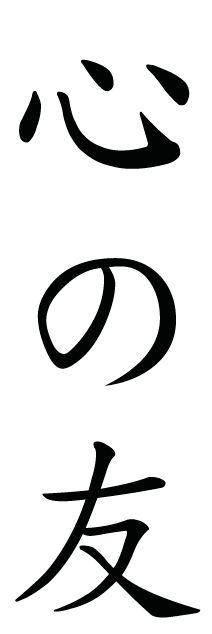 Japanese Kanji Symbol for soul-mate
