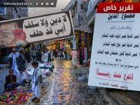 """#موسوعة_اليمن_الإخبارية l """"الديون"""".. سبيل اليمنيين للهروب من الحرمان والأزمة الاقتصادية"""
