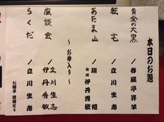 2014/11/12 生志のにぎわい日和 横浜にぎわい座 マクラたっぷり、浪曲たっぷり、「らくだ」もたっぷり  by@TheAkibin