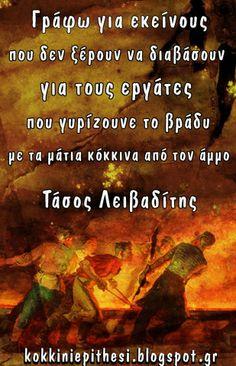 Τάσος Λειβαδίτης  http://kokkiniepithesi.blogspot.gr/