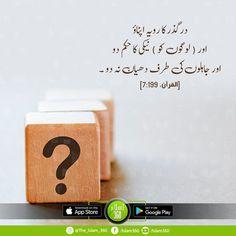 Beautiful Names Of Allah, Iqbal Poetry, App Store Google Play, Islam Quran, Urdu Quotes, True Love, Usb Flash Drive, Prayers, Healing