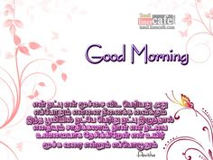 Good Morning Wishing Quotes In Tamil With Pictures And Kalai Vanakam Tamil For True Friendship And Good Friends In Facebook Whatsapp