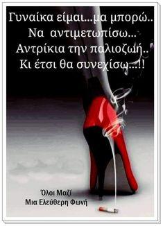 Ετσα !! Feeling Loved Quotes, Love Quotes, Greek Quotes, Woman Quotes, Lyrics, Wisdom, Feelings, Words, Life