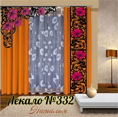 Фотография Home Curtains, Curtains With Blinds, Cad File, Pelmets, Curtain Designs, Curtain Fabric, Window Treatments, Diy And Crafts, Windows