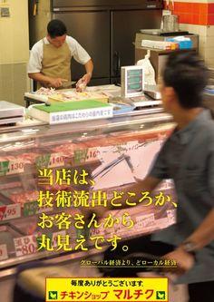 """文の里商店街PRポスター④ PR poster of Fuminosato shop street in Osaka, Japan. """"Go w/localization rather than globalization"""""""