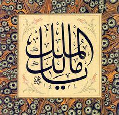 YÂ MÂLİKÜ'L-MÜLK (Ey mülkün/egemenliğin gerçek ve tek sahibi Allah'ım!) Hattat: Abdullah Aydemir Tür: Celî Sülüs