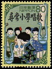 Japanese Postage Stamp