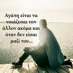 Greek Quotes, Love Quotes, Letters, Beautiful, Words, Movies, Movie Posters, Qoutes Of Love, Quotes Love