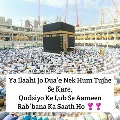 Aameen ya Rabbulaalameen Dua In English, Islamic Quotes Wallpaper, Islamic Images, Madina, Islam Quran, In A Heartbeat, Golden Quotes, Places To Visit, Heart Beat