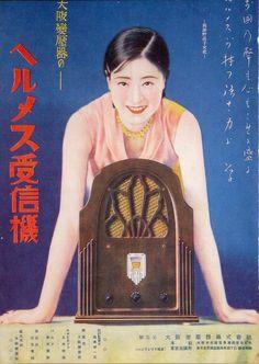 Hermes radio receiver advert circa 1933 Japan.