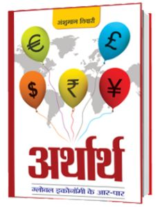 Every Indian is curious but ignorant about the current Economic Growth of the country as there are no solid references for the same. Artharth, a yet to be launched book written on the current scenario of the economic condition of India will be a handbook for every such Indian on the relevant topic.