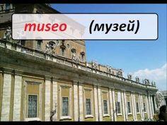 Итальянский язык для начинающих. Урок №5