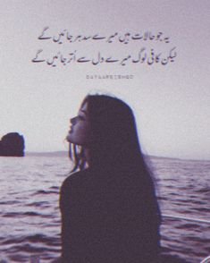Poetry Quotes In Urdu, Best Urdu Poetry Images, Urdu Poetry Romantic, Love Poetry Urdu, Urdu Quotes, Loyal Quotes, Karma Quotes, Reality Quotes, Mood Quotes