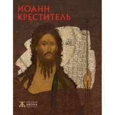 Том 7. Иоанн Креститель catalogya.ru