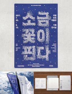 graphic design for folk culture exhibition 'Flower of Salt' - Jaemin Lee & Woogyung Geel / studio fnt