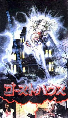 JAPANESE HORROR MOVIE POSTERS   1987 - Ghosthouse (VHS) - Japanese poster; ゴーストハウス; La ...