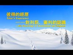 【東方閃電】全能神的發表《彼得的經歷——對刑罰、審判的認識》