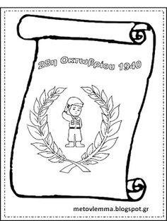 Με το βλέμμα στο νηπιαγωγείο και όχι μόνο....: Φύλλα χρωματισμού και παζλ για την 28η Οκτωβρίου 1940 Learn Greek, 28th October, Preschool Education, Art For Kids, Drawstring Backpack, Kindergarten, Printables, Learning, Fall