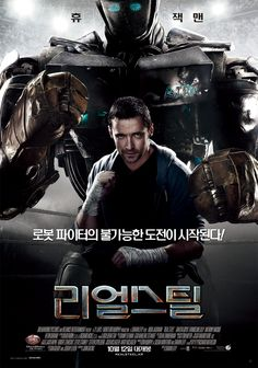 Real Steel is a 2011 American science fiction sports drama film starring Hugh Jackman, Dakota Goyo and Evangeline Lilly. 2011 Movies, All Movies, Sci Fi Movies, Great Movies, Movies To Watch, Movies Online, Movies And Tv Shows, Netflix Online, Movies Box