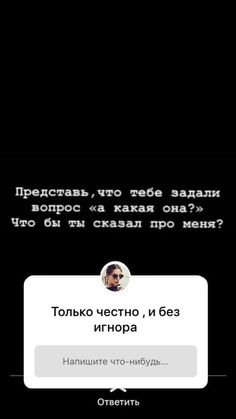 Instagram Picture Quotes, Instagram Apps, Instagram Story Questions, Instagram Story Ideas, Russian Quotes, Pinterest Makeup, Photo Story, Aesthetic Iphone Wallpaper, Insta Story