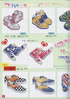 COOL SHOES 1-2