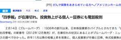 「四季報」が在庫切れ、投資熱上がる個人-証券にも電話殺到  Go  http://headlines.yahoo.co.jp/hl?a=20130214-00000020-bloom_st-bus_all