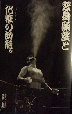 The Poison Mist of The Great Muta