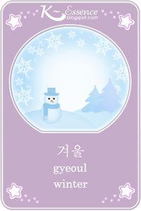 ☆ Winter Flashcard ☆    Hangul ~ 겨울 ☆  Romanized Korean ~ gyeoul ☆   #vocabulary #illustration