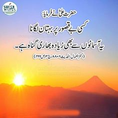Right here we've got a set of Hazrat Ali Quotes. Hazrat Ali (R.A) quotes and sayings are a champion amongst other life oversee quotes for each person. Inspirational Quotes In Urdu, Best Quotes In Urdu, Best Islamic Quotes, Urdu Quotes, Poetry Quotes, Quotations, Hazrat Ali Sayings, Imam Ali Quotes, Love Poetry Images