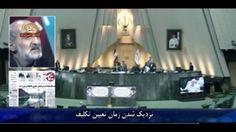 نزديك شدن زمان تعيين تكليف گزارش خبرى - سيماى آزادى– 3 مهر 1393 ---- Mojahedin – Iran – Resistance – Simay  Azadi مجاهدين – ايران – مقاومت – سيماي آزادي