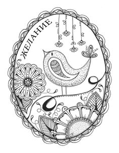 Color therapy Anti Stress Coloring Book Lovely Anti Stress Jennifer 5 Anti Stress Adult Coloring Pages Adult Coloring Pages, Coloring Pages For Grown Ups, Bird Coloring Pages, Printable Coloring Pages, Coloring Sheets, Coloring Books, Egg Coloring, Mandala Coloring, Anti Stress Coloring Book