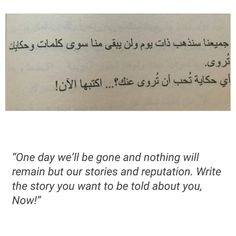 Image about love in 💌. by J on We Heart It Arabic English Quotes, Arabic Love Quotes, Arabic Words, Islamic Quotes, Book Quotes, Words Quotes, Me Quotes, Sayings, Sister Love Quotes